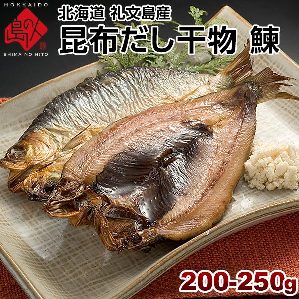 ニシン 北海道 礼文島産 鰊(にしん)200-250g【送料無料】