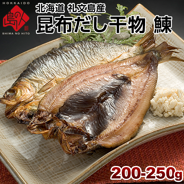ニシン 北海道 礼文島産 鰊(にしん)200-250g