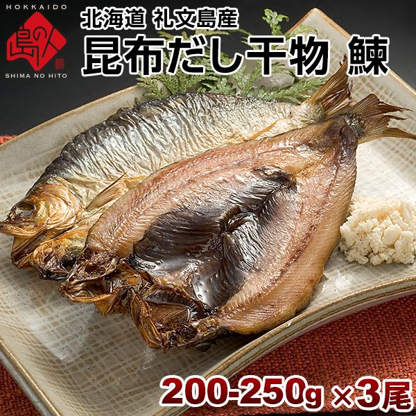 ニシン 北海道 礼文島産 鰊(にしん)200-250g×3尾【送料無料】