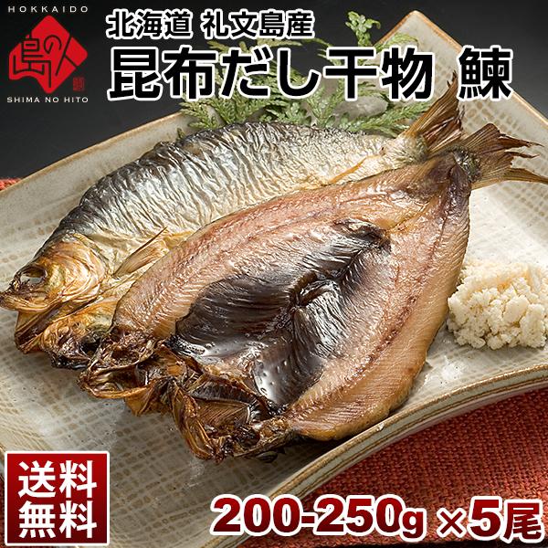 ニシン 北海道 礼文島産 鰊(にしん)200-250g ×5尾