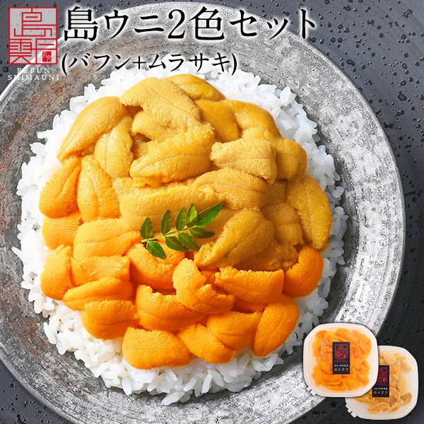 【ご予約受付中】礼文・利尻島産 島うに2色食べ比べセット 180g キタムラサキウニ・エゾバフンウニ各90g