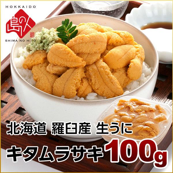 北海道羅臼産 生キタムラサキウニ 100g