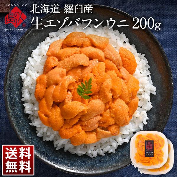 北海道 知床・羅臼産 生エゾバフンウニ 200g 送料無料 色が赤い訳あり品
