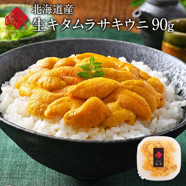 北海道産 無添加生キタムラサキウニ 90g【2パックで送料無料】