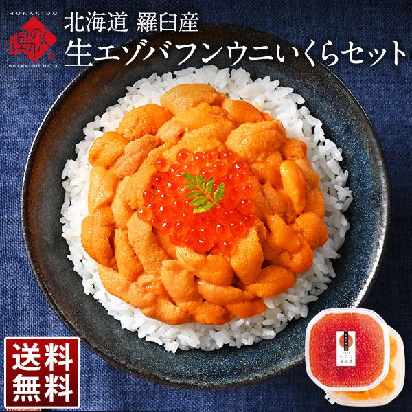 北海道 知床・羅臼産 生エゾバフンウニ100g+昆布だしいくらセット【送料無料】色が赤い訳あり品