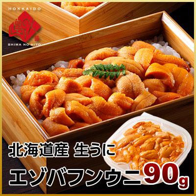 北海道産 生うに 無添加 生エゾバフンウニ 90g【2個購入で送料無料】