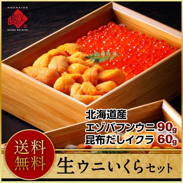 豪華エゾバフンいくらセット 極上品 北海道産 エゾバフンウニ 90g +昆布だしいくら60g