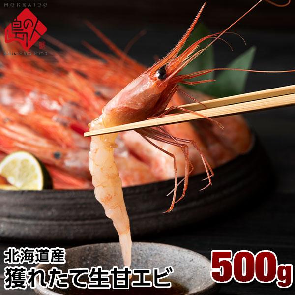 北海道産 お刺身用 獲れたて生甘エビ 500g【2セット購入で送料無料】