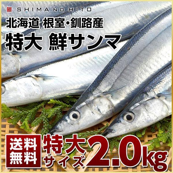 希少な特大 鮮さんま 2kg(約13-14尾)送料無料