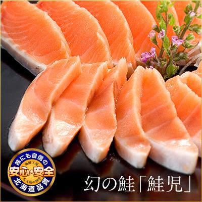 北海道産 天然鮭児(けいじ) 半身 0.8-1.0kg前後 て-03 て-03 て 03