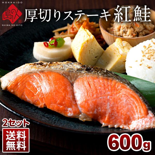 紅鮭の厚切りステーキ 600g(120g×5枚)切り身