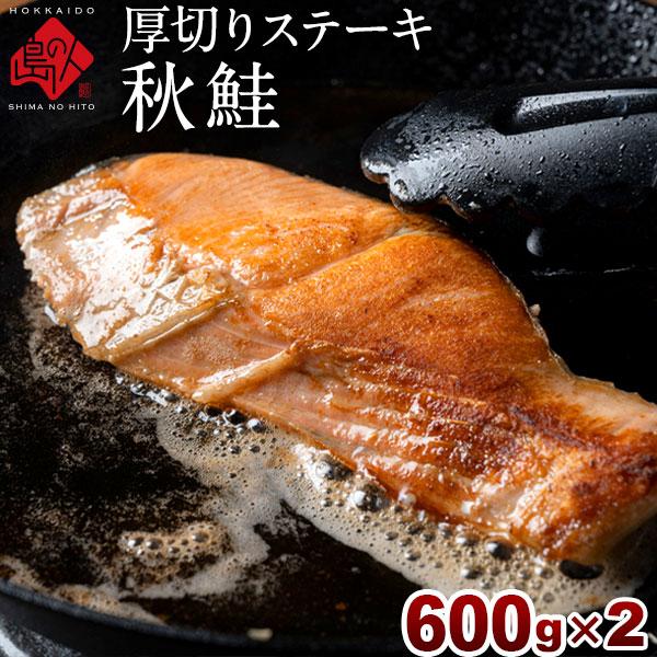 日高産秋鮭 天然「銀聖」 厚切りステーキ 600g (120g×5枚) 切り身×2セット