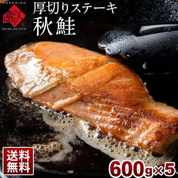 日高産秋鮭 天然「銀聖」 厚切りステーキ 600g (120g×5枚) 切り身×5セット【送料無料】