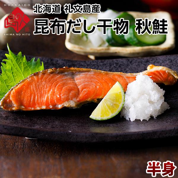 サケ 北海道 礼文島産 秋鮭 半身【送料無料】