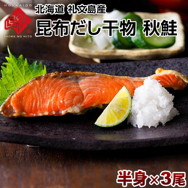 サケ 北海道 礼文島産 秋鮭 半身 3枚セット【送料無料】