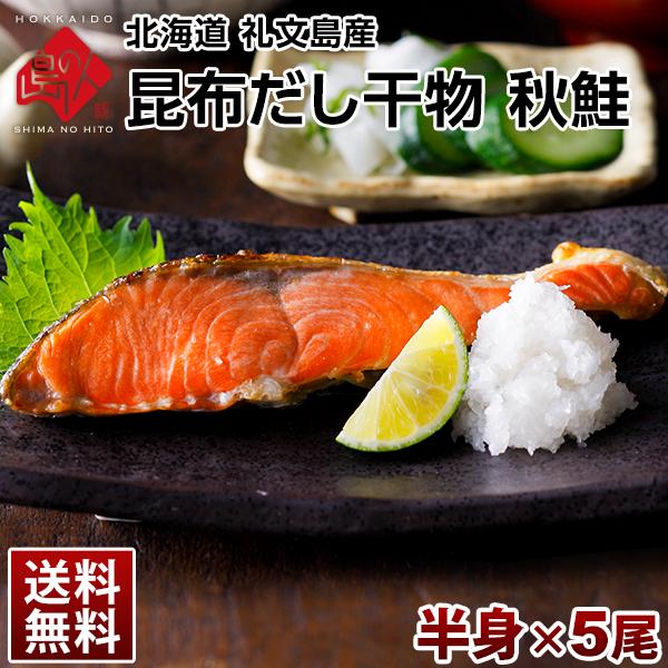 サケ 北海道 礼文島産 秋鮭 半身 5枚セット