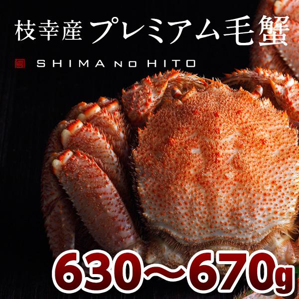 【完売間近】 枝幸プレミアム毛蟹  630-670g