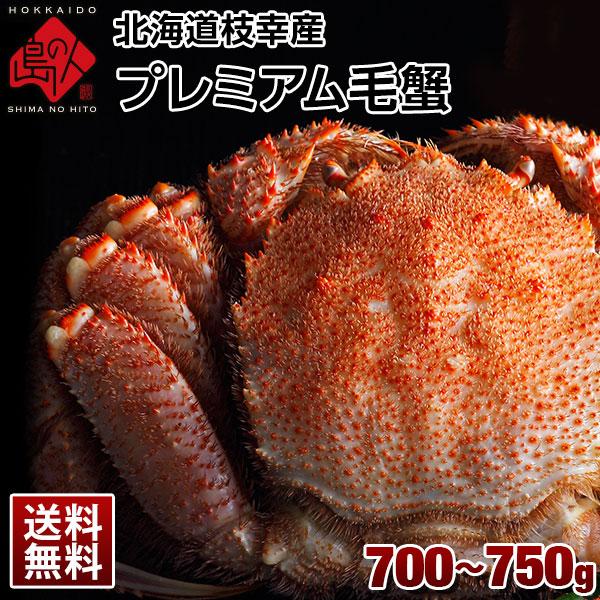 北海道 枝幸産 プレミアム毛蟹 700~750g 送料無料 冷凍