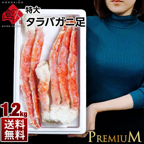 【送料無料】ボイルタラバガニ足1.2kg(発泡ケース入)
