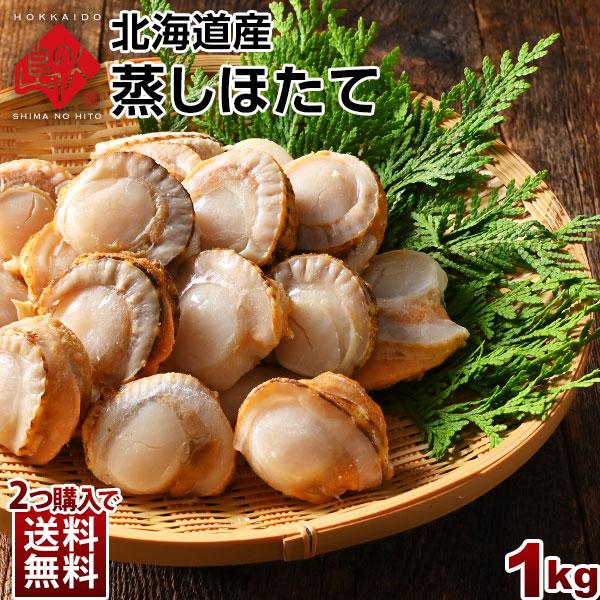 北海道産 蒸しホタテ 1kg (35~38玉前後入り)