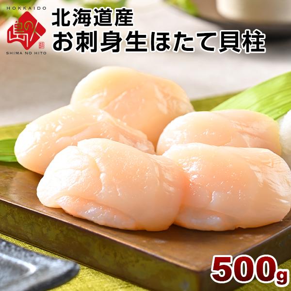 北海道産 お刺身生ホタテ 500g 未冷凍