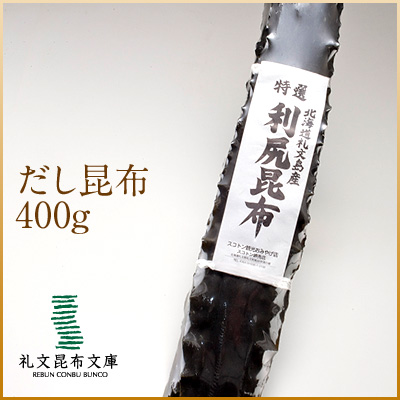 礼文・利尻島産「利尻昆布(出し昆布)」400g  元揃いタイプ