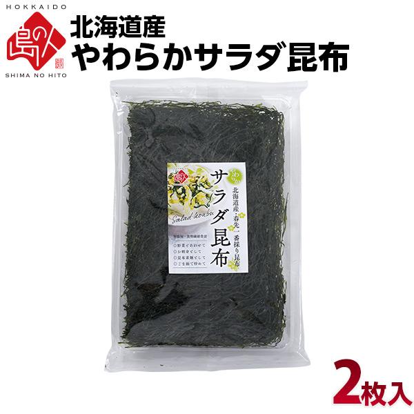 無添加 北海道産 やわらかサラダ昆布【送料無料】