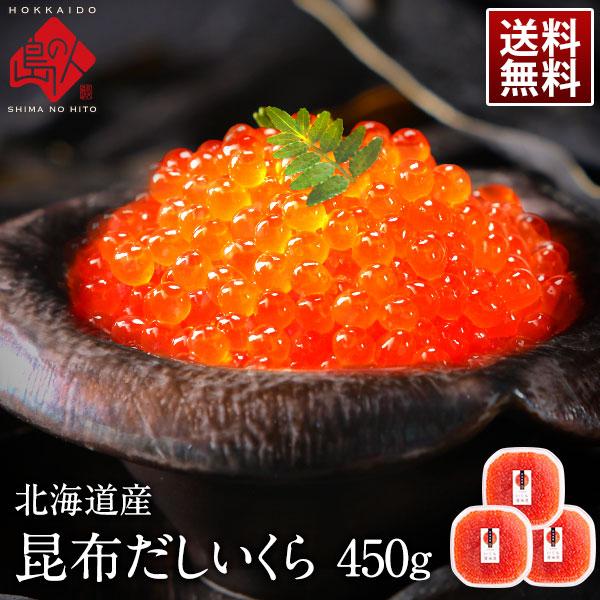 北海道産 オホーツクサーモン 昆布だしいくら 450g【ますこ】