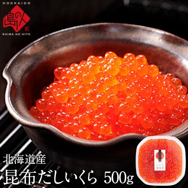 北海道産 オホーツクサーモン 昆布だし マスイクラ 500g【ますこ】