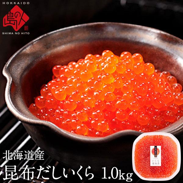 北海道産 オホーツクサーモン 昆布だし マスイクラ 1.0kg【ますこ】