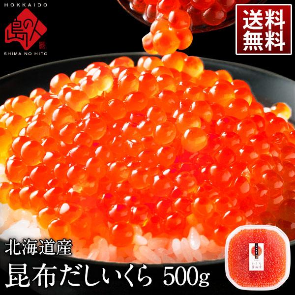 昆布だし鮭いくら 500g