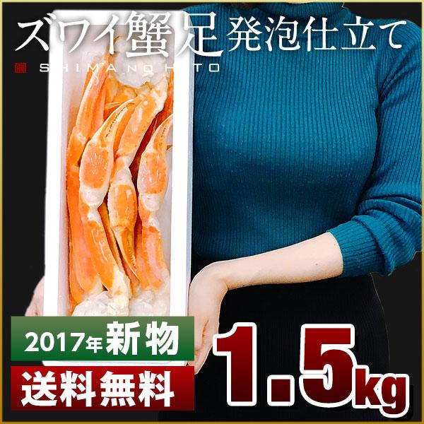 【送料無料】特大 本 ズワイガニ 足 1.5kg(発泡ケース入)身入り良し失敗しないカニはコレ!北海道 お土産 お取り寄せ ギフト