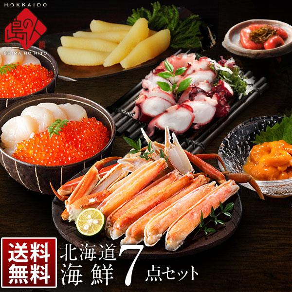 【プレミアムギフト】ズワイガニが入った海鮮7点 北海道豪華グルメセット 宴(うたげ)