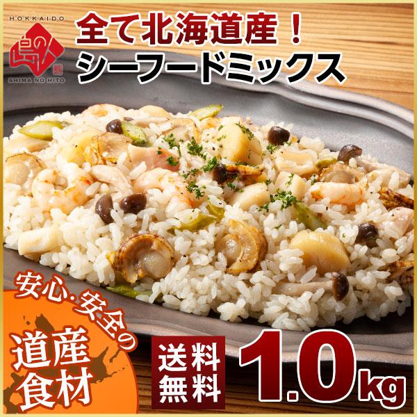 北海道シーフードミックス 1.0kg 全て安心の北海道産