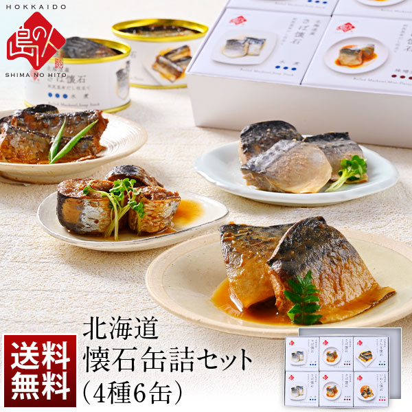 北海道産 懐石缶詰セット(4種6缶)【送料無料】 さば(鯖)水煮缶・さば味噌煮・さんま蒲焼(秋刀魚)・いわし(鰯)