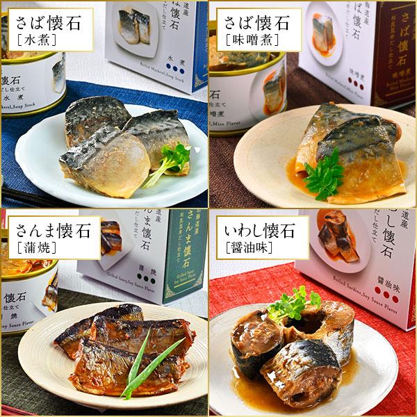 北海道産 懐石缶詰【送料無料】