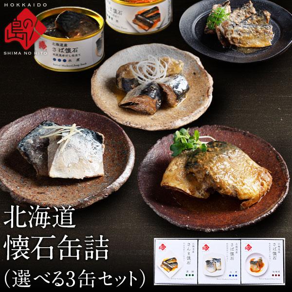 父の日ギフト 北海道産 懐石缶詰 選べる3缶セット さば(鯖)水煮缶・さば(鯖)味噌煮・さんま蒲焼(秋刀魚)・いわし(鰯)