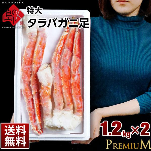 【送料無料】ボイルタラバガニ足1.2kg(発泡ケース入)×2
