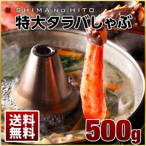 本タラバガニの生かにしゃぶ  500g (7本前後)【送料無料】