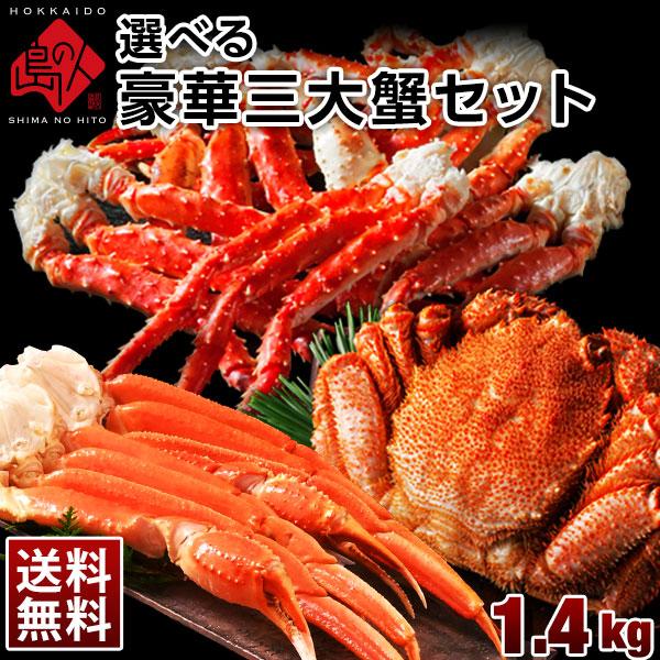 豪華三大蟹セット 1.4kg