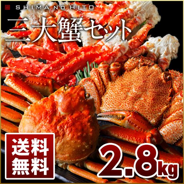 プレミアム 三大蟹セット 2.8kg