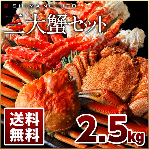 プレミアム 三大蟹セット 2.5kg