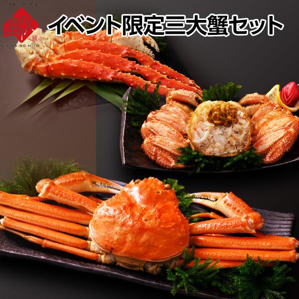 タラバ・ズワイ・毛蟹を食べつくし!イベント限定三大蟹セット【送料無料】