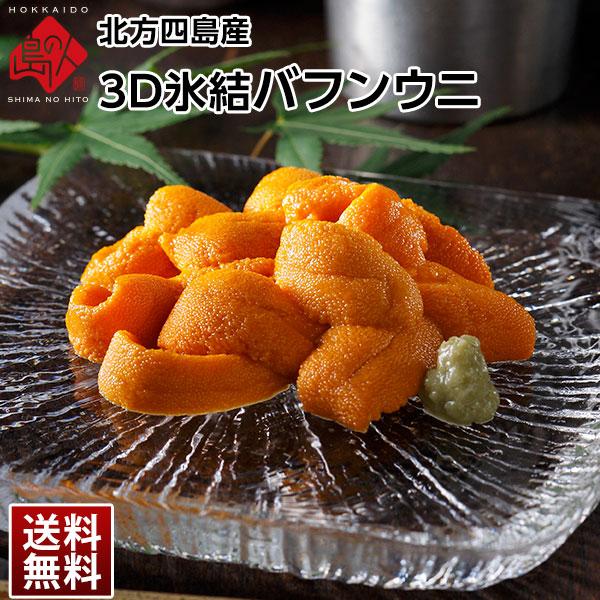 【送料無料】 3D氷結 北方四島産 バフンウニ 80g×2(160g)