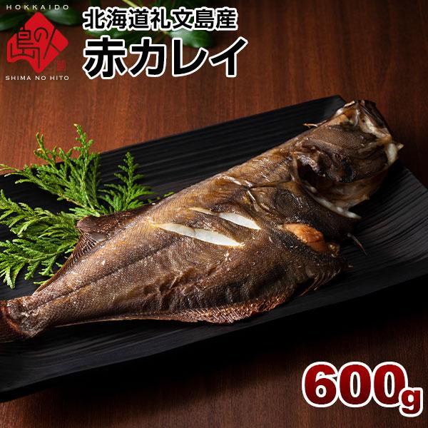 【2019年新物】 滴る良質な脂 北海道礼文島産 赤カレイ 昆布だし干物 600g前後