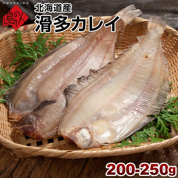北海道産 滑多鰈(なめたかれい)200-250g
