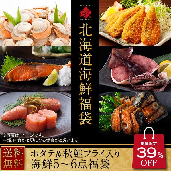 \島の人ふっこう福袋/ホタテと秋鮭フライ入り 豪華海鮮福袋 【送料無料】