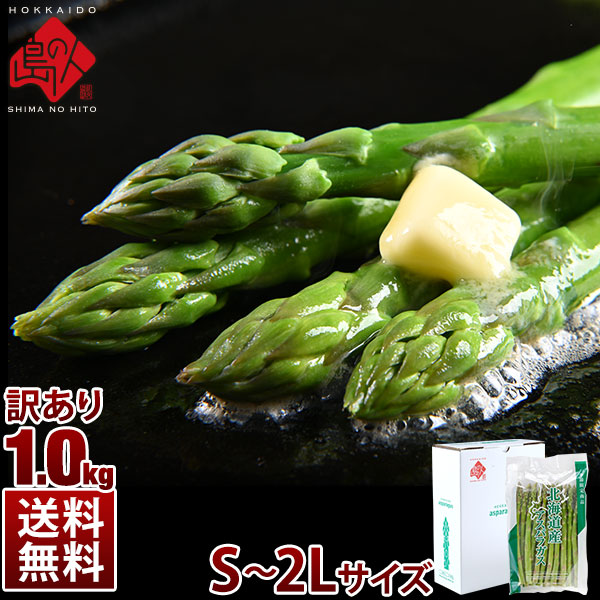 北海道産 グリーン アスパラ アスパラガス 1.0kg ご自宅お得用 規格混合タイプ(S~2Lサイズ) 送料無料
