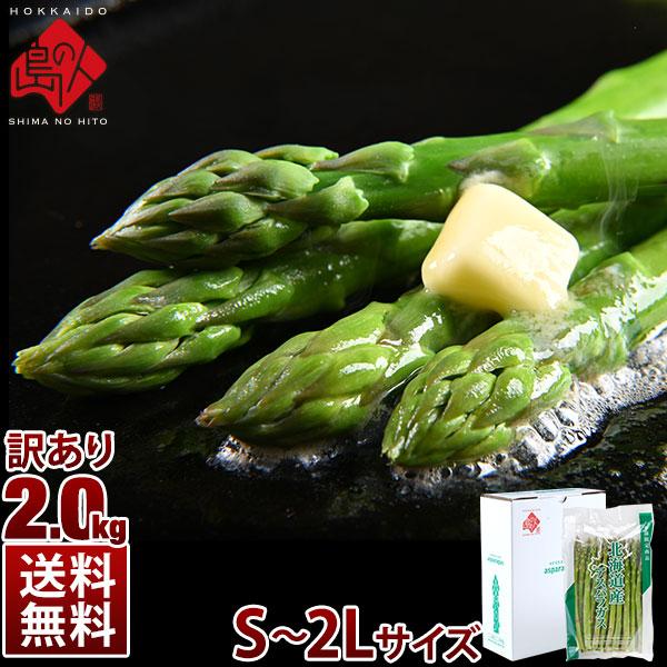 北海道産 グリーン アスパラ アスパラガス 2.0kg ご自宅お得用 規格混合タイプ(S~2Lサイズ)【送料無料】