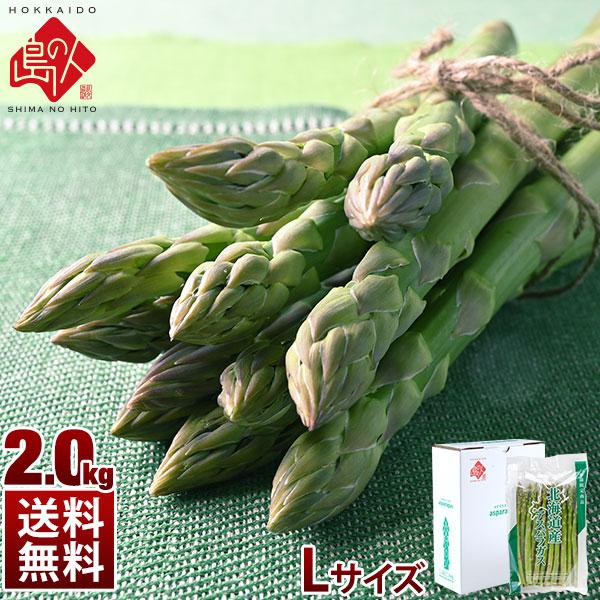 北海道産 グリーン アスパラ 2.0kg(500g×4) Lサイズ 【送料無料】